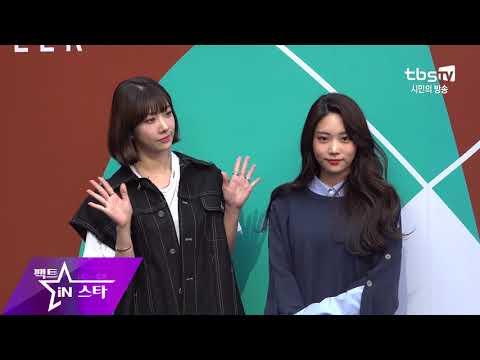 'DIA' Eunice(유니스) JuEun(주은) 'PENTAGON' HongSeok YeoOne 2018 F/W HERA SEOUL FASHION WEEK DAY4