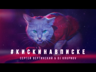 Сергей арутюнов (сергей вертинский) & dj krupnov #кискинавписке (премьера клипа, 2018)