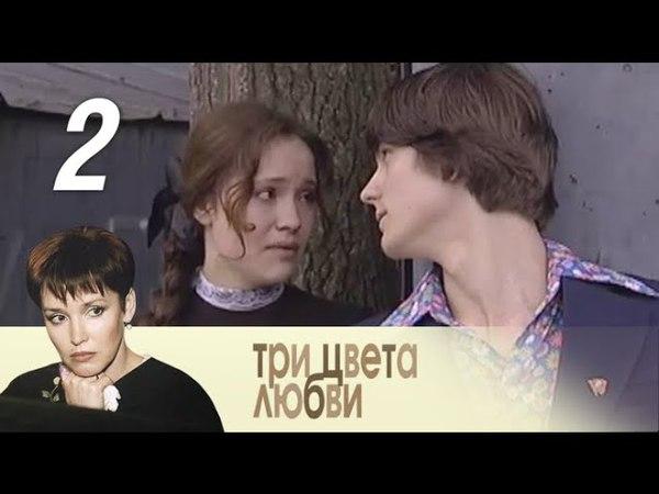 Три цвета любви 2 серия (2003)