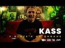 BLAZETV: У Blaze'а на диване - KASS | INDOPE