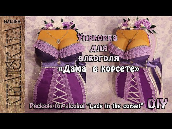 Упаковка для алкоголя «Дама в корсете»(ENG SUB)Pakage for alcohol Lady in corset
