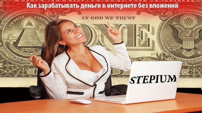 вулкан заработок денег без вложений