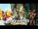 Uncharted, Судьба Дрейка, НАЧАЛО PS4 Live