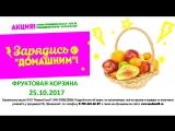 Розыгрыш фруктовой корзины от Мебельного Центра
