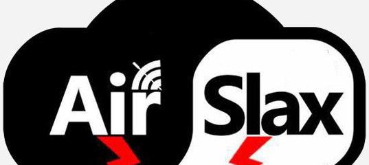 Airslax 5 1 Pro Скачать