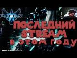 Prey | #2 | Последний стрим в 2017 году! 🤓 | 🇷🇺 STREAM 1080p