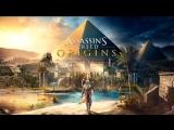 Прохождение Assassin's Creed Origins!