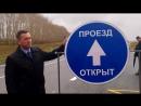 В Первомайском районе открыли очередной участок дороги Белоярск-Заринск, отремонтированный по программе «Безопасные и качественн