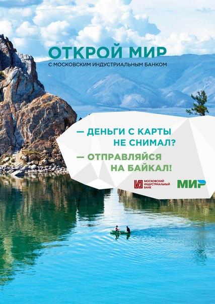 Тратите более 300 рублей по карте? Делайте это с 'МИРом' и МИнБанком!