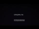 Слушать 18+ [Нетипичная Махачкала] (без палева)