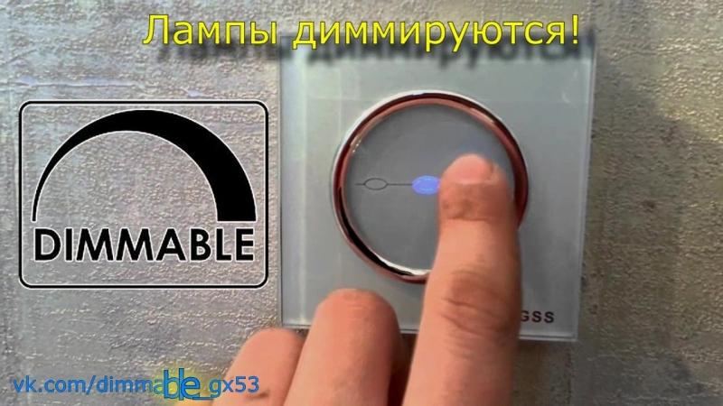 Светодиодные диммируемые лампы GX53 на 12 вольт
