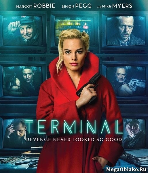 Конченая / Terminal (2018/WEB-DL/WEB-DLRip)