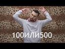 100ИЛИ500 feat.Макс 1005000SKN