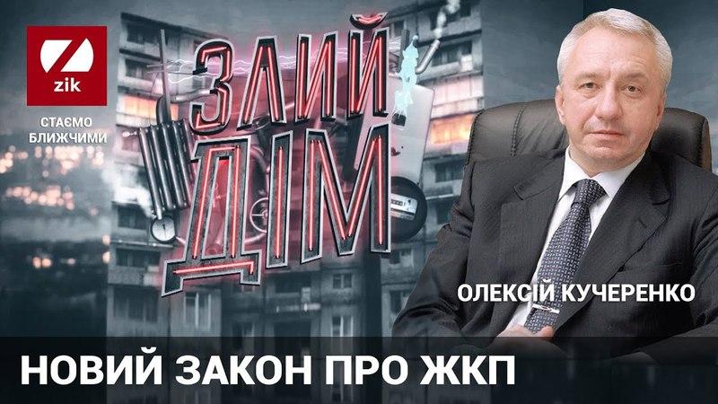 Злий дім Новий закон про ЖКП