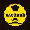Пекарня Хлебник Омск