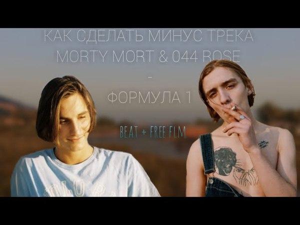 КАК СДЕЛАТЬ МИНУС ТРЕКА MORTY MORT 044 ROSE - ФОРМУЛА 1 FREE FLM