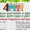 Садовый Центр 4 САДА Вологда