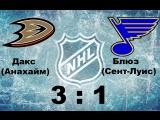 Дакс (Анахайм) vs Блюз (Сент-Луис)  Dec. 14, 2017 - Game Highlights - NHL 2017-18. Обзор матча (1)