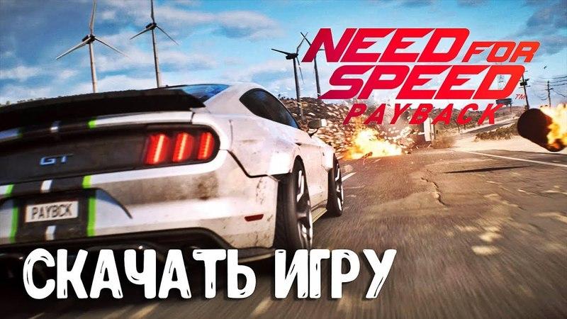 🚔 Need For Speed: Payback ГДЕ СКАЧАТЬ И КАК УСТАНОВИТЬ? 2018