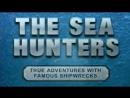 Морские охотники Тайны затонувших кораблей 7 Корабль из Льда