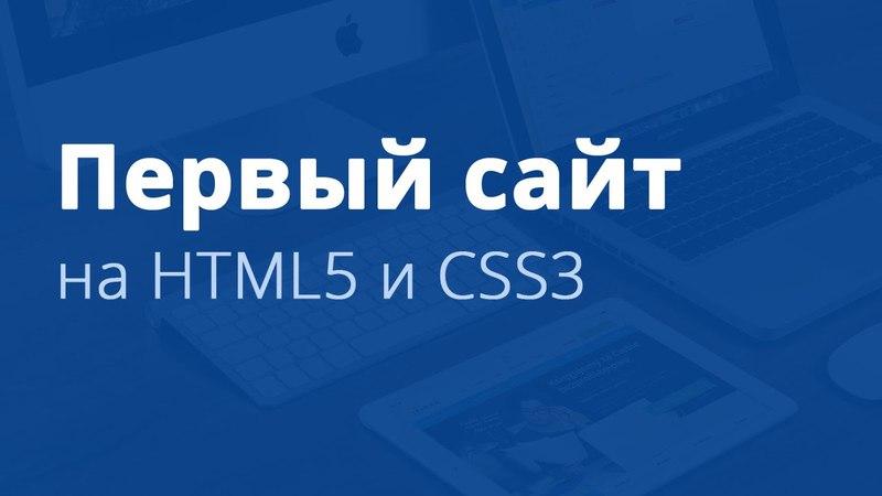 HTML верстка сайта. Урок 4. Верстаем подвал сайта.