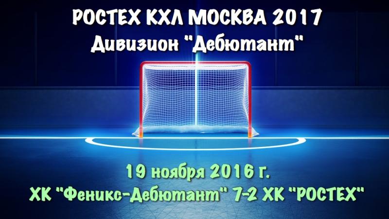 2016.11.19. Феникс-Дебютант 7-2 Ростех