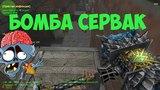 Зона Отчуждения Zombie CSO Нереально крутой сервак ! #25