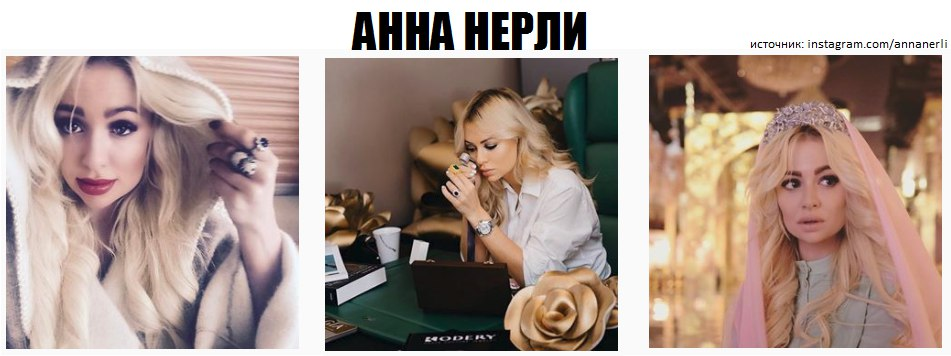 АННА НЕРЛИ из шоу Секретный Миллионер фото, видео, инстаграм, кто муж, бриллианты родери Rodery