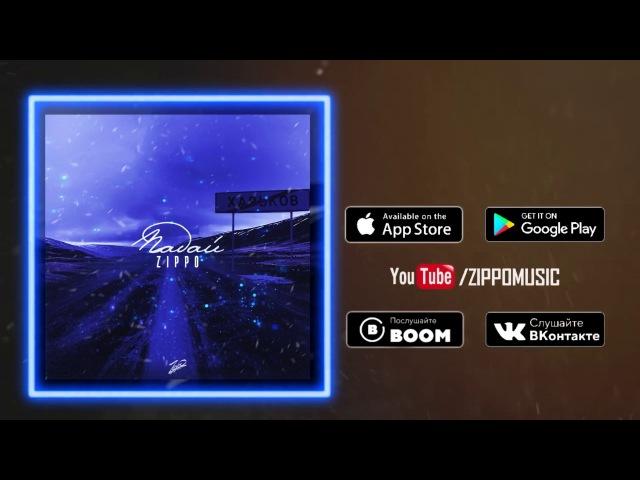 ZippO - Падай (Entibeatz Prod) (Official Audio 2018)