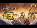 Star Craft Remastered Brood war Прохождение ★ Атака на Корхал ★ 12