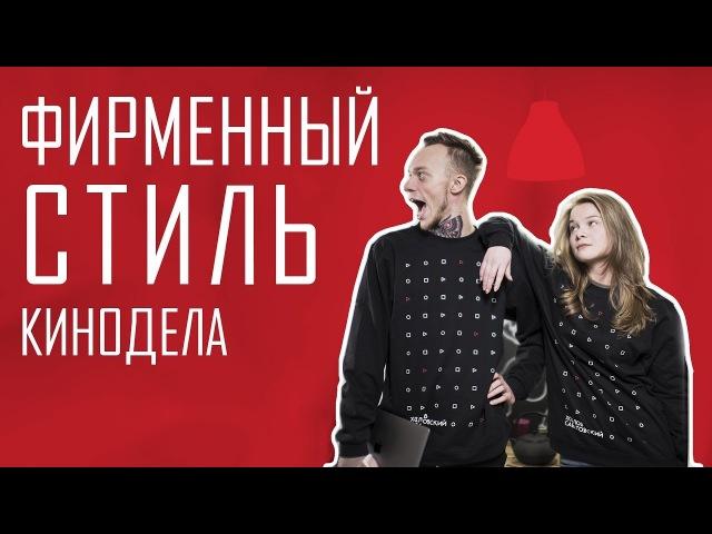 Разработка фирменного стиля Хохлов Сабатовский