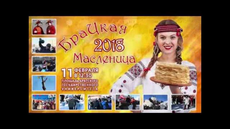 БраЦкая Масленица 2018