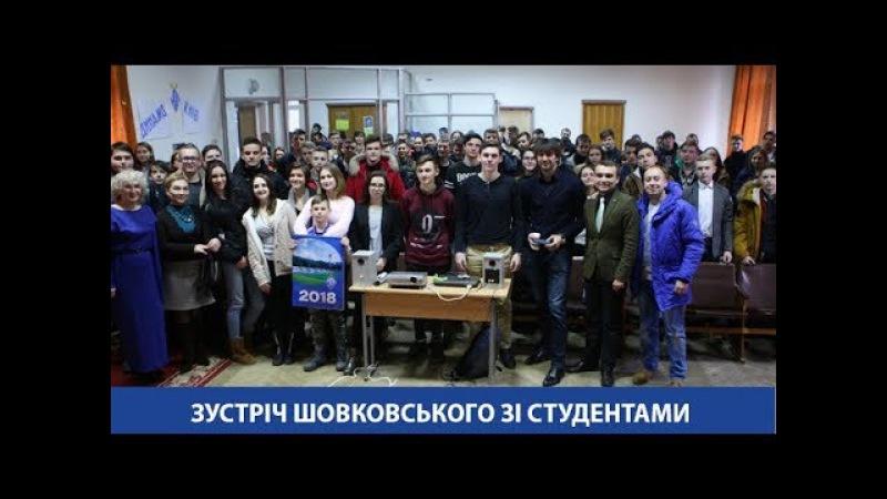 Зустріч студентів з Олександром Шовковським