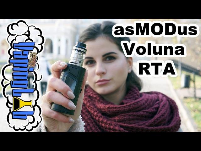 AsMODus Voluna RTA. Не верьте обзорщикам