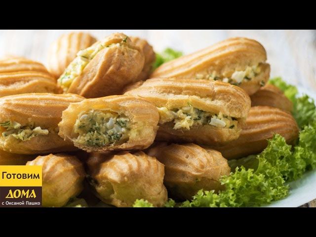 Закусочные ЭКЛЕРЫ с несладкой сырной начинкой. Разлетаются на Ура! » Freewka.com - Смотреть онлайн в хорощем качестве