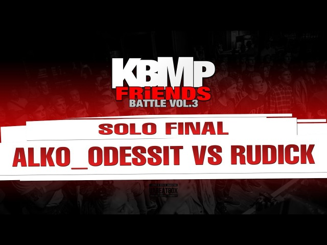 ALKO_ODESSIT VS RUDICK / SOLO FINAL / KBMP BEATBOX BATTLE 2017