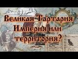 Великая Тартария. Империя или территория