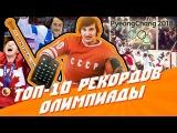 Топ-10 самых невероятных рекордов Олимпиады [Хоккей]