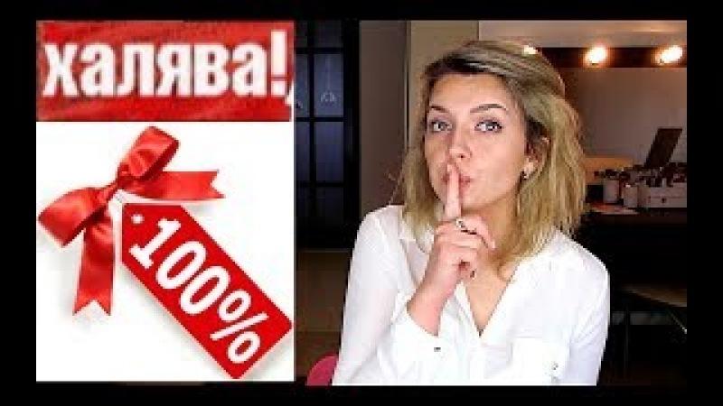 IHERB ♡ СЕКРЕТНЫЕ АКЦИИ -100 %♡ БЕСПЛАТНЫЕ ТОВАРЫ НА IHERB