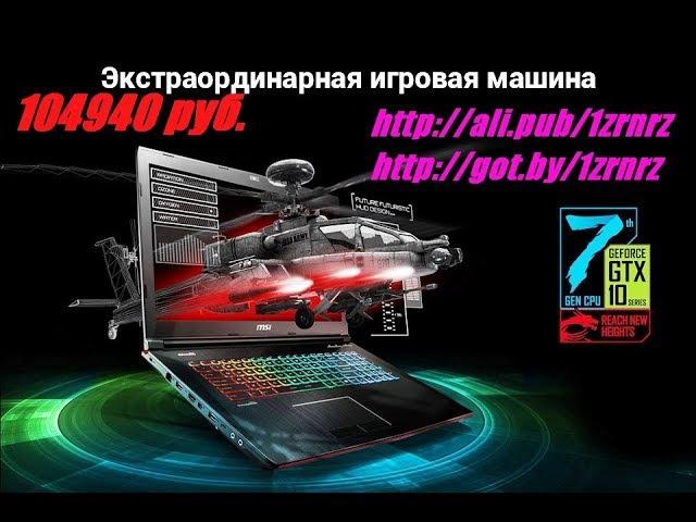 Ноутбук, MSI GE72MVR 7RG 17.3, i7-7700HQ, Черный (9S7-179C11-056), 2017
