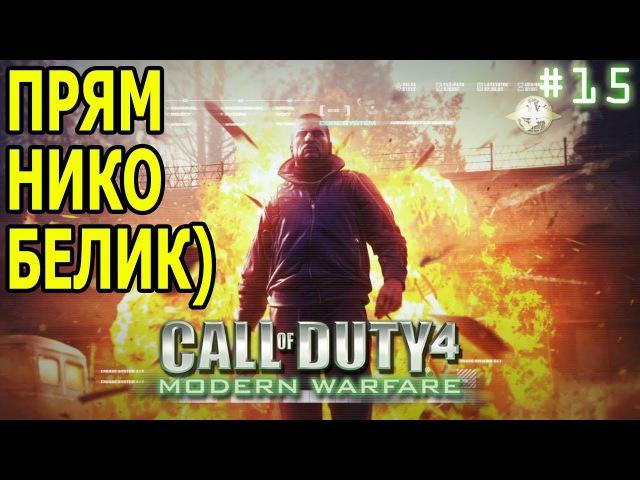 Call Of Duty 4 Modern Warfare 15 Грехи отцов