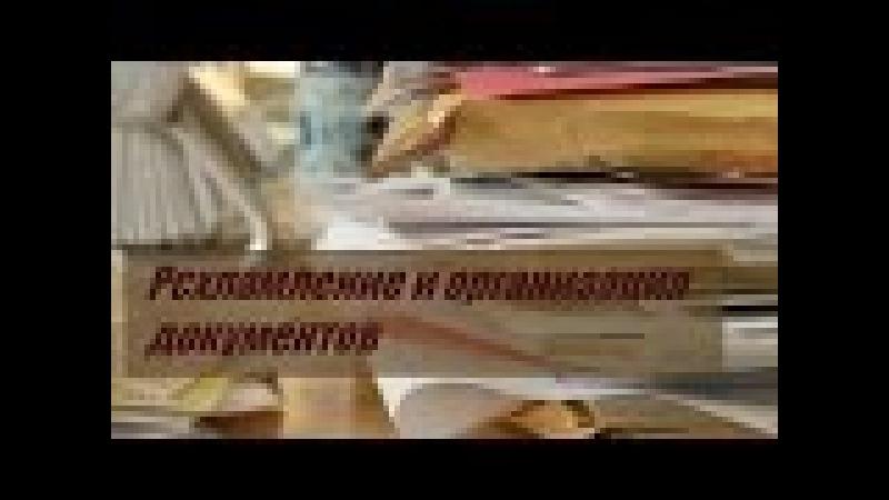Расхламление и хранение документов. Метод КонМари