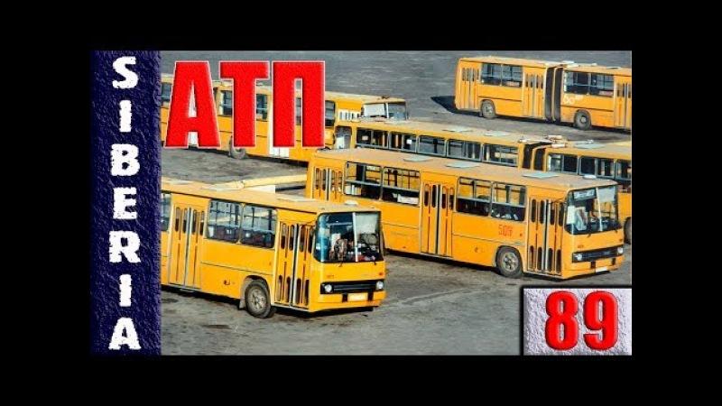 MTA SIBERIA АТП ДЛЯ СИБИРИ МОД ДЛЯ GTA SAN ANDREAS 89