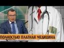 ПОЛНОСТЬЮ ПЛАТНАЯ МЕДИЦИНА В РОССИИ?! | КУДРИН ПОСЛАЛ РОССИЯН.23.02.18