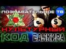Культурный код банкира Познавательное ТВ Михаил Величко
