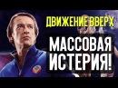 ДВИЖЕНИЕ ВВЕРХ – МАССОВАЯ ИСТЕРИЯ! (обзор фильма)