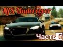 Контрольные точки NfS: Undercover (серия 6)