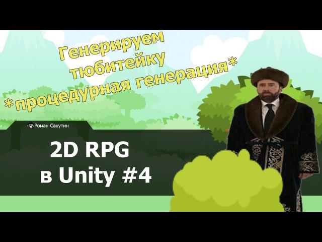 Процедурная генерация тюбитейки - Создание 2D (PixelArt) RPG в Unity 4