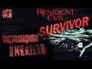 Resident Evil Survivor. HARD прохождение. Путь B 3 Чистильщики Umbrella