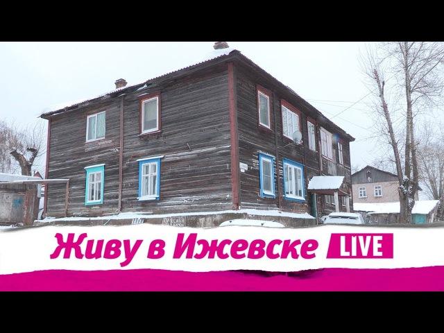 Дом на Чапаева Продолжение истории